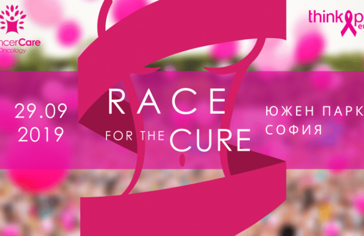 Програма за Race for the cure