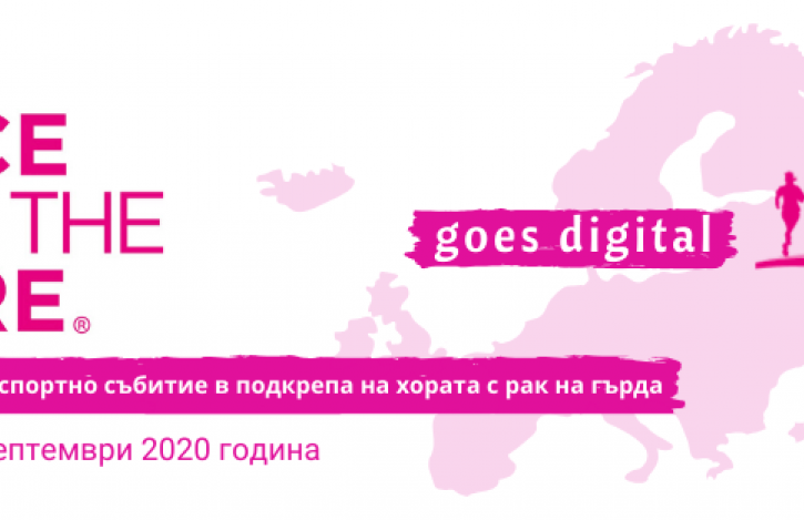 RACE FOR THE CURE BULGARIA 2020 – DIGITAL